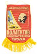 Russland Wimpel Sowjetunion #1884